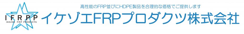 イケゾエFRPプロダクツ株式会社